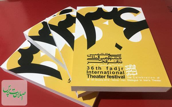 برنامه-های-ششمین-روز-سی-و-ششمین-جشنواره-تئاتر-فجر