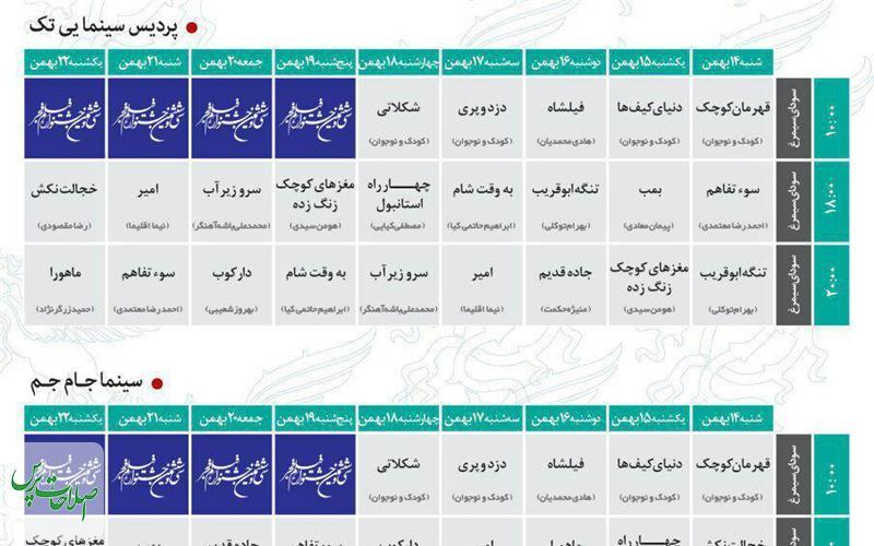 اکران-فیلم-های-جشنواره-بین-المللی-فجر-در-یزد