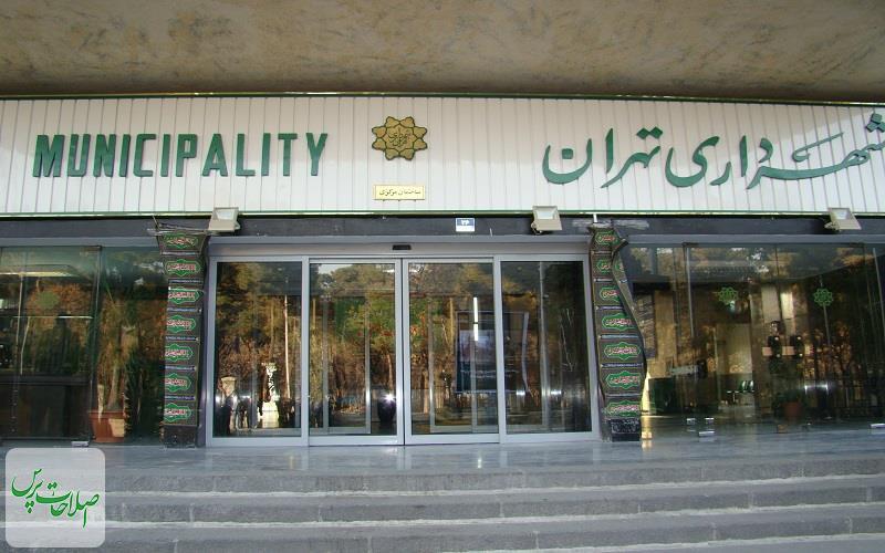 آغاز-فرایند-انتخاب-شهردار-جدید-تهران-از-هفته-آتی-خداحافظی-افشانی-با-شهرداری-تا-۲۴-آبان