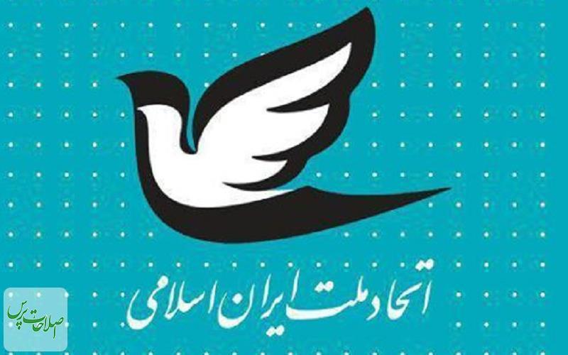 بیانیه-کمیسیون-سیاسی-حزب-اتحاد-ملت-در-محکومیت-احتمالی-فیلترینگ-تلگرام