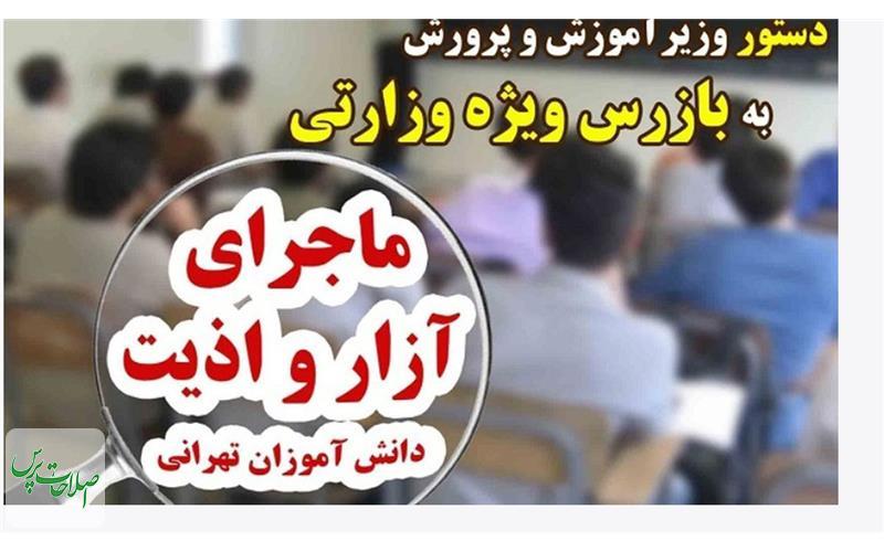 دستور-بطحائی-برای-رسیدگی-به-آزار-و-اذیت-دانشآموزان-تهرانی