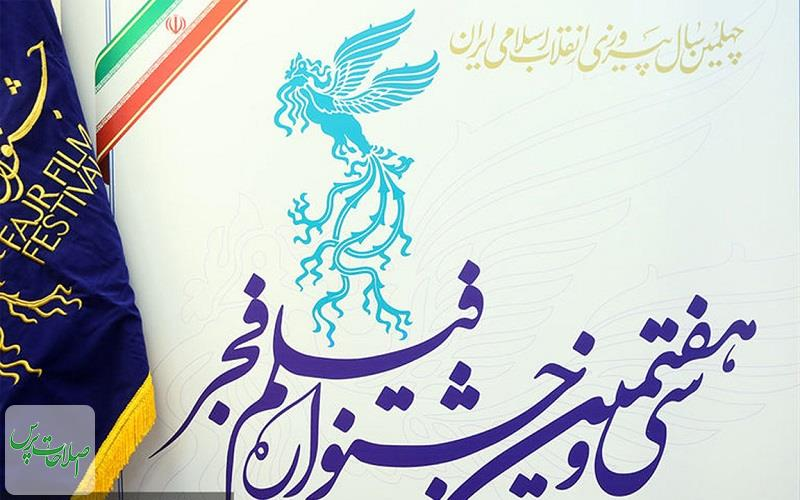 بازگشت-جشنواره-فیلم-فجر-به-بنیاد-سینمایی-فارابی