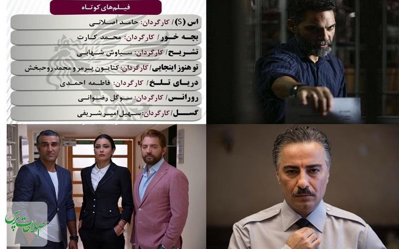 فیلمهای-فجر-از-1347-تا-امروزِ-ایران-را-ورق-میزنند