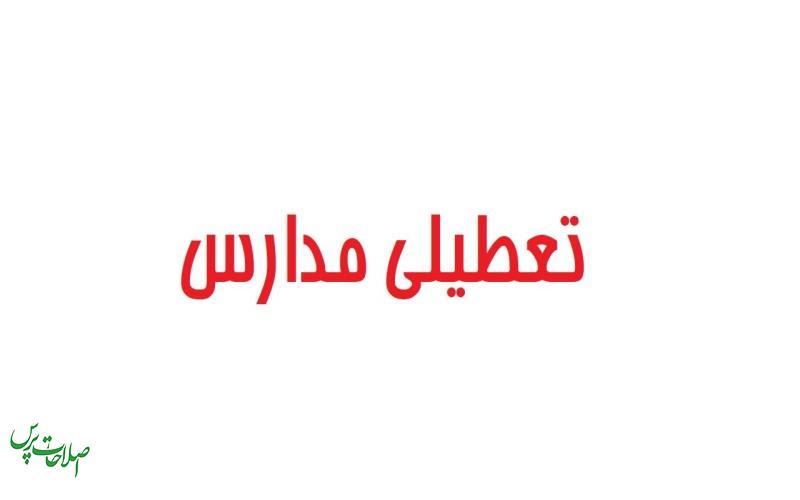 مدارس-شهر-اصفهان-فردا-تعطیل-است