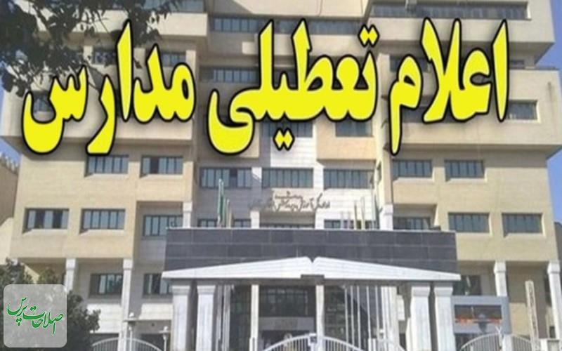 تمام-مدارس-تهران-یکشنبه-تعطیل-است