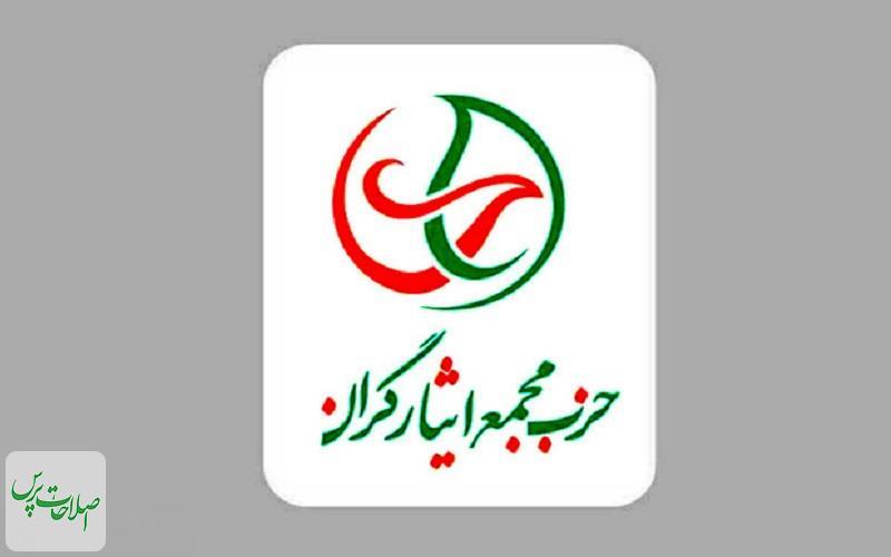 واکنش-حزب-مجمع-ایثارگران-به-نتیجه-بررسی-صلاحیتها-در-شورای-نگهبان