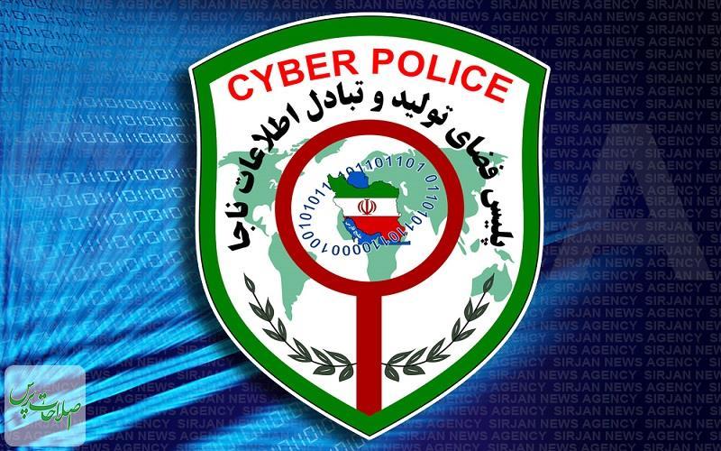 هشدار-پلیس-فتا-به-متقلبین-امتحانات-مجازی