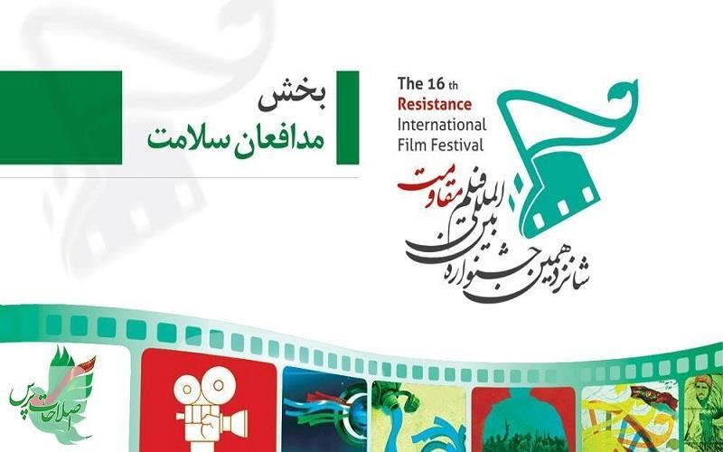 برنامه-نمایش-آنلاین-آثار-در-چهارمین-روز-جشنواره-بینالمللی-فیلم-مقاومت