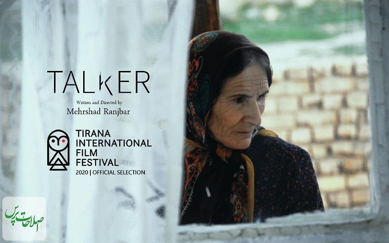 «ناطق»-بهترین-فیلم-دانشجویی-جشنواره-تیرانا-شد