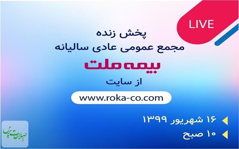 مجمع-عمومی-بیمه-ملت-آنلاین-برگزار-میشود