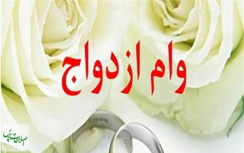 شرایط پرداخت وام ازدواج 70 میلیونی