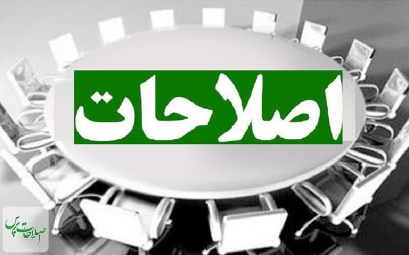 اصلاح طلبان در پی تعیین تکلیف اصلاحات/موافقان و مخالفان پایان کار ...
